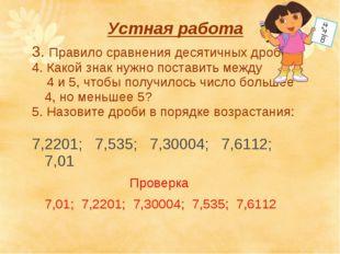 Устная работа 7,01; 7,2201; 7,30004; 7,535; 7,6112 Проверка 3. Правило сравн