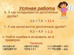 Устная работа 6. А как складываются десятичные дроби? 3,6 + 7,8 7. А как вычи