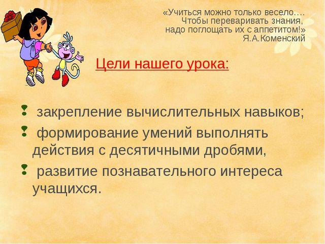 «Учиться можно только весело…. Чтобы переваривать знания, надо поглощать их с...