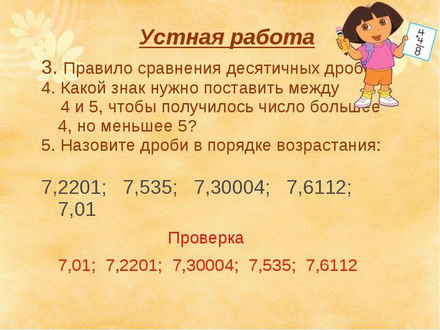 Устная работа 7,01; 7,2201; 7,30004; 7,535; 7,6112 Проверка 3. Правило сравн...