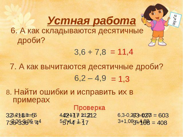 Устная работа 6. А как складываются десятичные дроби? 3,6 + 7,8 7. А как вычи...