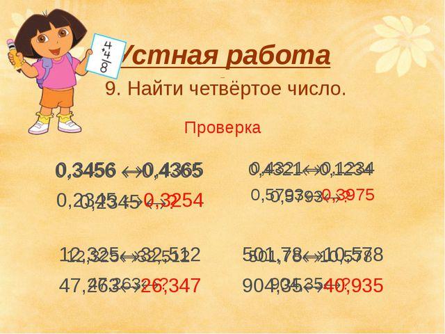 Устная работа 9. Найти четвёртое число. Проверка 0,3456 0,4365 0,2345 ? 0,...
