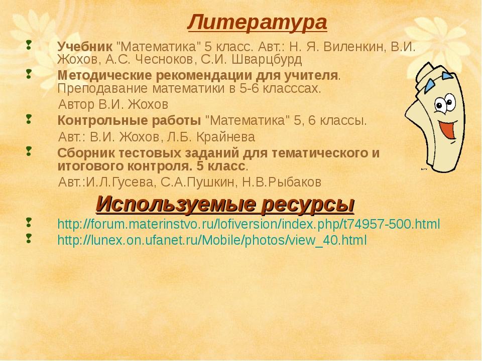 """Литература Учебник """"Математика"""" 5 класс. Авт.: Н. Я. Виленкин, В.И. Жохов, А...."""