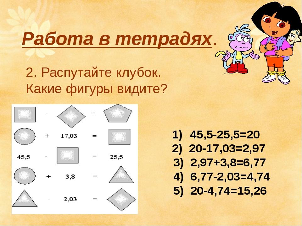 Работа в тетрадях. 2. Распутайте клубок. Какие фигуры видите? 45,5-25,5=20 2)...