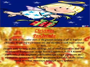 Christmas Рождество On the 25th of December there is the greatest holiday of