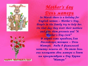 Mother's day День матери In March there is a holiday for English women – Moth