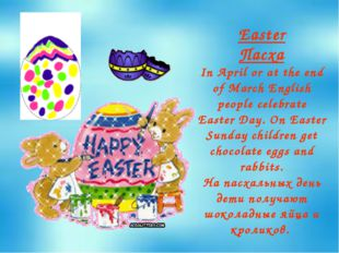 Easter Пасха In April or at the end of March English people celebrate Easter