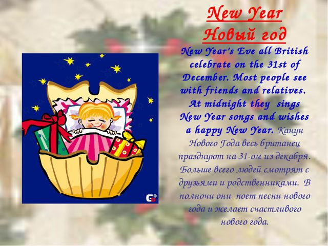 New Year Новый год New Year's Eve all British celebrate on the 31st of Decemb...