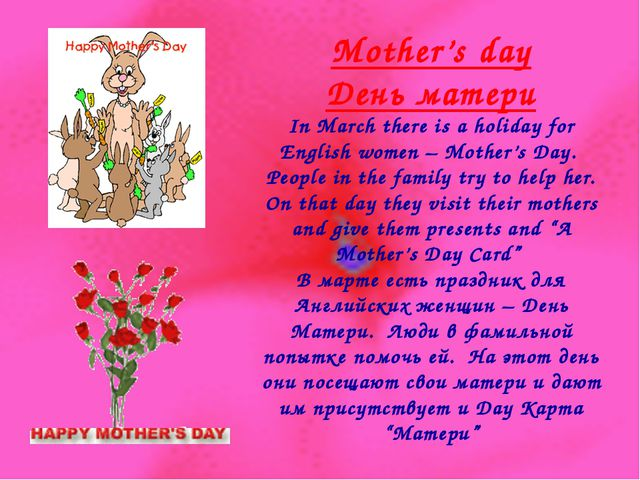 Mother's day День матери In March there is a holiday for English women – Moth...