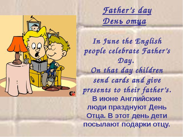 Father's day День отца  In June the English people celebrate Father's Day. On...