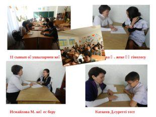 11 сынып оқушылармен кеңес Аханова Ә. жеке әңгімелесу Исмайлова М. кеңес беру
