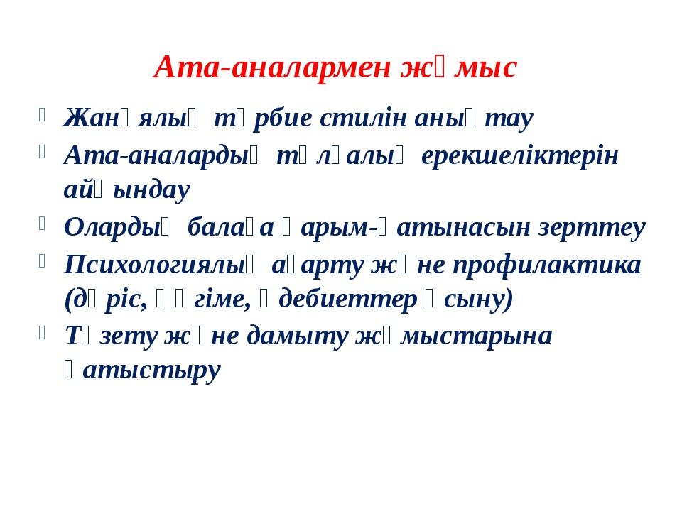 Ата-аналармен жұмыс Жанұялық тәрбие стилін анықтау Ата-аналардың тұлғалық ере...