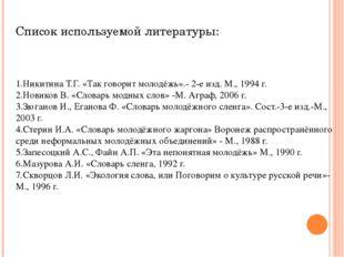 Список используемой литературы: Никитина Т.Г. «Так говорит молодёжь».- 2-е из