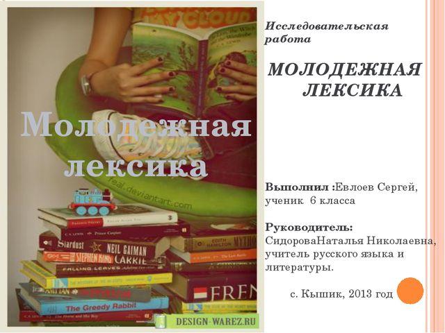 Молодежная лексика Исследовательская работа МОЛОДЕЖНАЯ ЛЕКСИКА Выполнил :Евло...