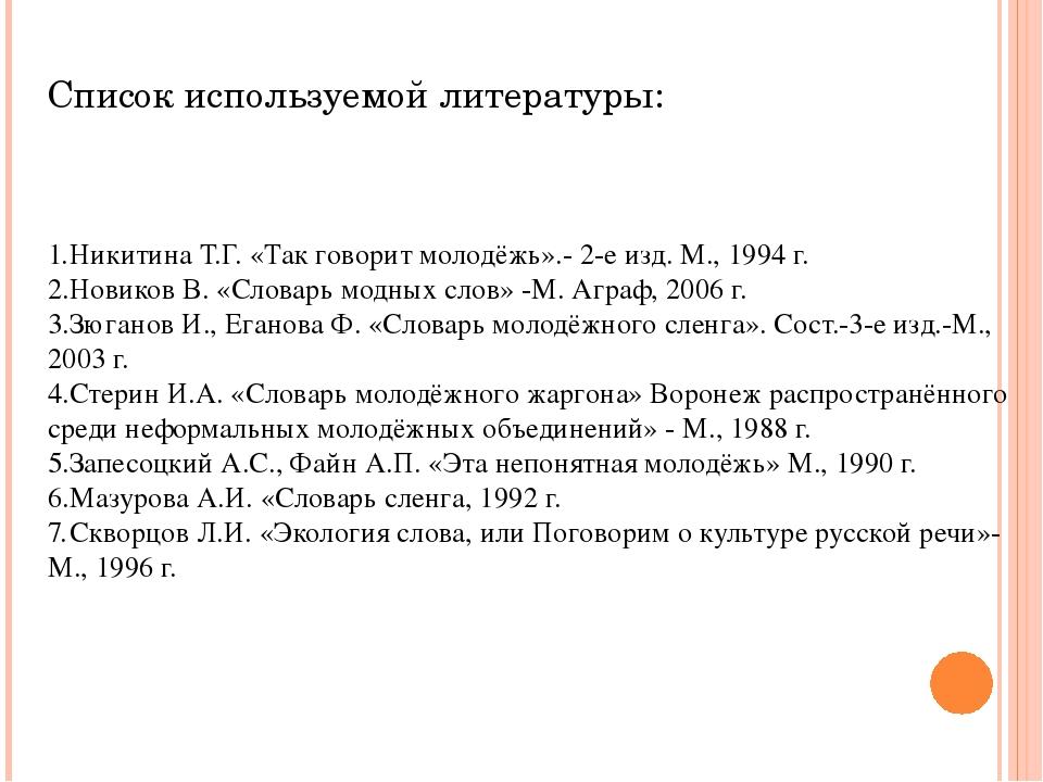 Список используемой литературы: Никитина Т.Г. «Так говорит молодёжь».- 2-е из...