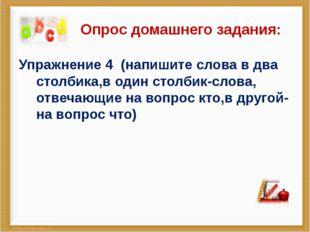 Опрос домашнего задания: Упражнение 4 (напишите слова в два столбика,в один с