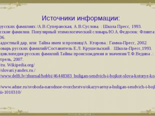 О русских фамилиях /А.В.Суперанская, А.В.Суслова. : Школа Пресс, 1993. Русск