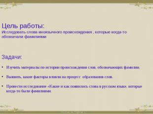 Цель работы: Исследовать слова иноязычного происхождения , которые когда-то
