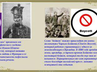 """Слово """"шовинизм"""" произошло от имени полумифического солдата-бонапартиста Ник"""