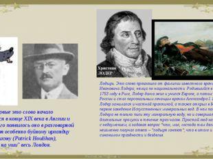 Хулиган – впервые это слово начало употребляться в конце XIX века в Англии и
