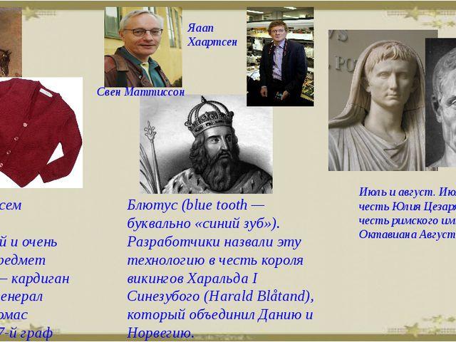 Июль и август. Июль назван в честь Юлия Цезаря. Август — в честь римского им...