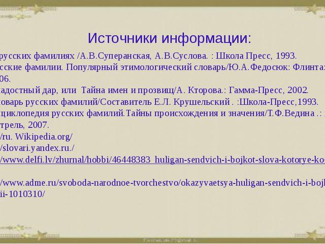 О русских фамилиях /А.В.Суперанская, А.В.Суслова. : Школа Пресс, 1993. Русск...