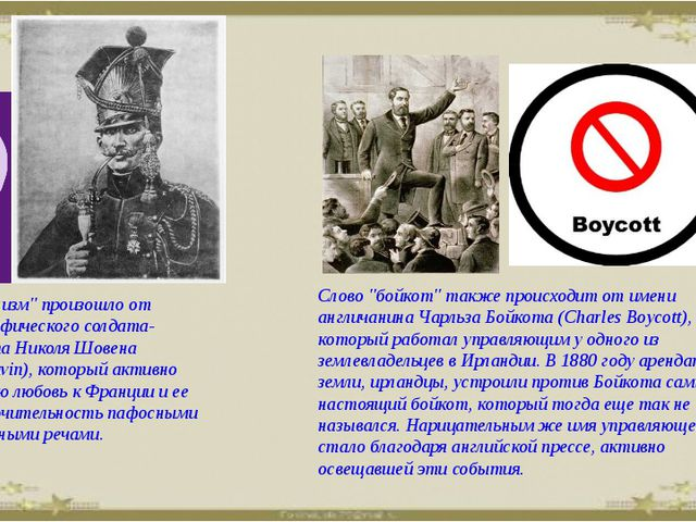 """Слово """"шовинизм"""" произошло от имени полумифического солдата-бонапартиста Ник..."""