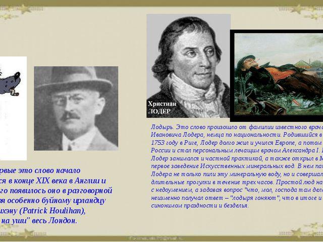 Хулиган – впервые это слово начало употребляться в конце XIX века в Англии и...