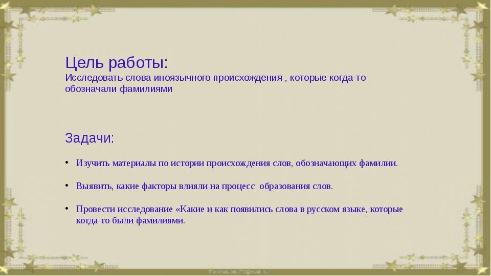 Цель работы: Исследовать слова иноязычного происхождения , которые когда-то...