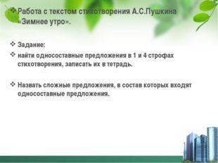 Работа с текстом стихотворения А.С.Пушкина «Зимнее утро». Задание: найти одно