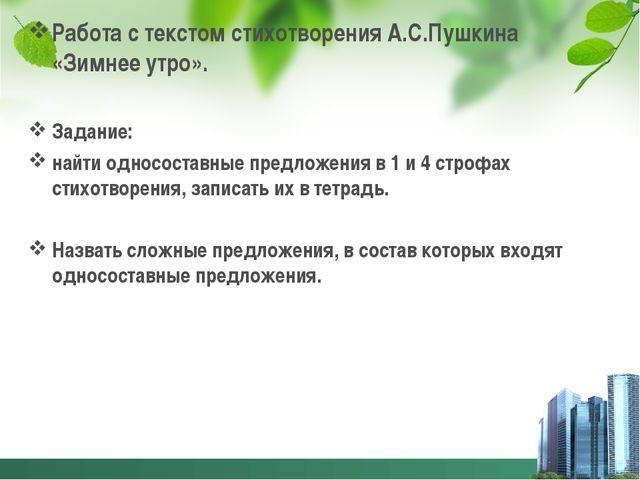 Работа с текстом стихотворения А.С.Пушкина «Зимнее утро». Задание: найти одно...