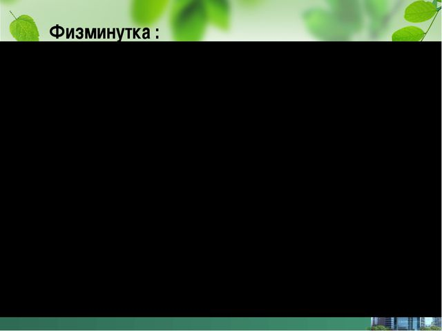 Физминутка :