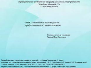 Тема: Современное производство и профессиональное самоопределение Муниципальн