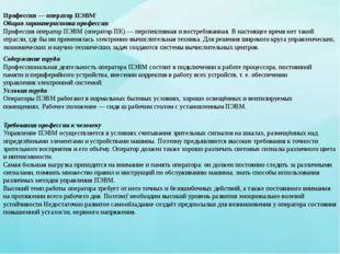 Профессия — оператор ПЭВМ' Общая характеристика профессии Профессия оператор
