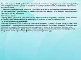 Необходимые знания Оператор ПЭВМ должен знать математик)', физику, языки (рус