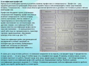 Классификация профессий Прежде всего необходимо научиться различать понятия «