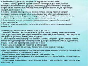 В зависимости от предмета труда все профессии подразделяются ни пять типов. 1