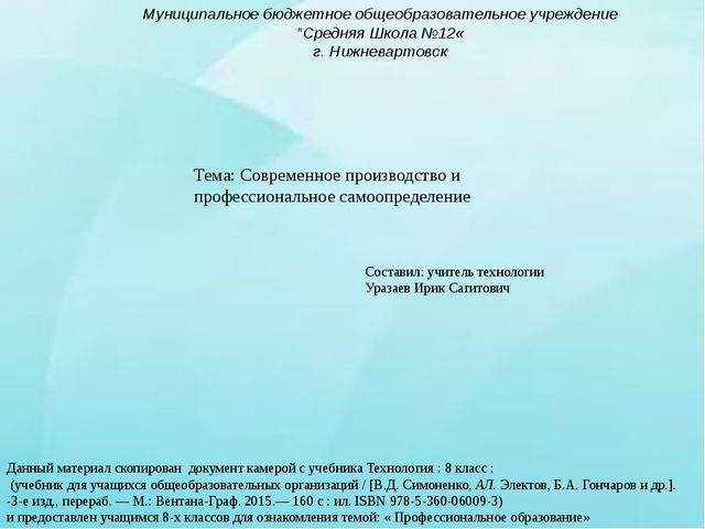 Тема: Современное производство и профессиональное самоопределение Муниципальн...