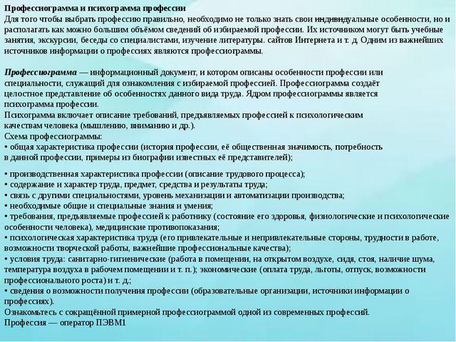 Профессиограмма и психограмма профессии Для того чтобы выбрать профессию прав...