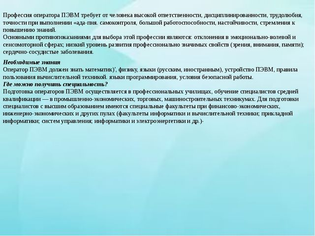 Необходимые знания Оператор ПЭВМ должен знать математик)', физику, языки (рус...