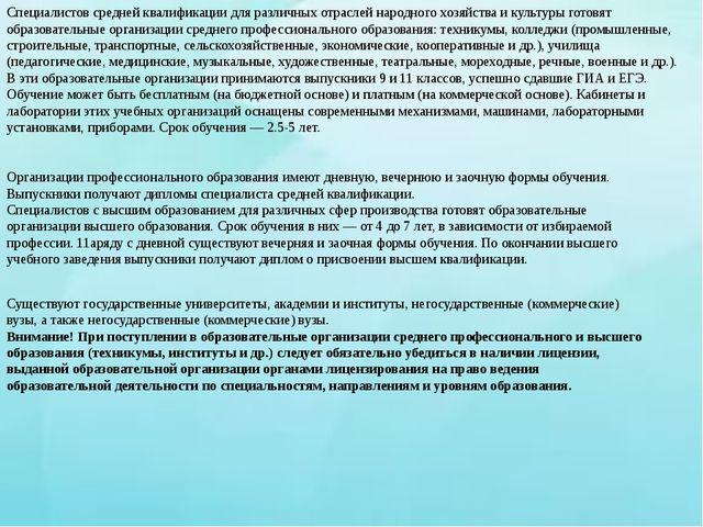 Специалистов средней квалификации для различных отраслей народного хозяйства...