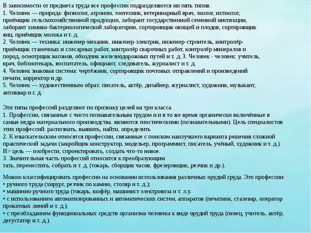В зависимости от предмета труда все профессии подразделяются ни пять типов. 1...
