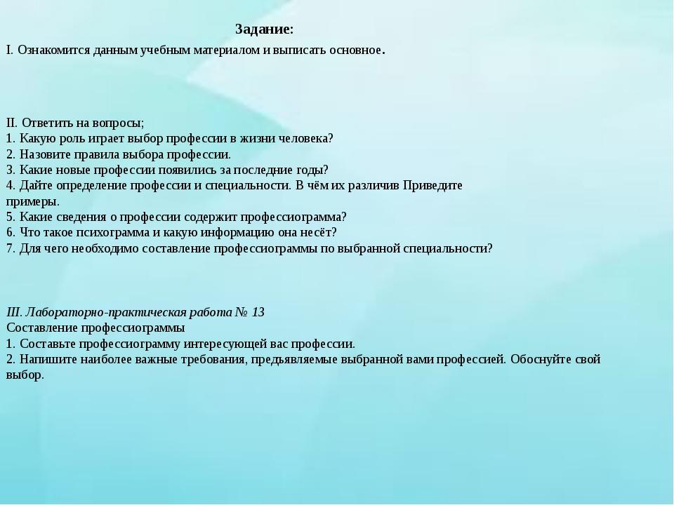 Задание: I. Ознакомится данным учебным материалом и выписать основное. II. От...