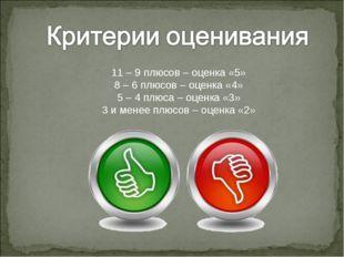 11 – 9 плюсов – оценка «5» 8 – 6 плюсов – оценка «4» 5 – 4 плюса – оценка «3»