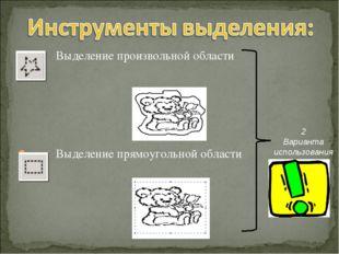 Выделение произвольной области Выделение прямоугольной области 2 Варианта ис