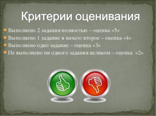 Выполнено 2 задания полностью – оценка «5» Выполнено 1 задание и начато второ