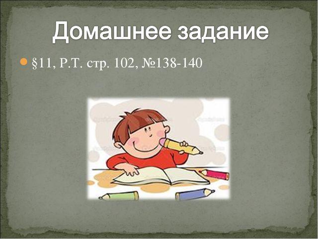 §11, Р.Т. стр. 102, №138-140
