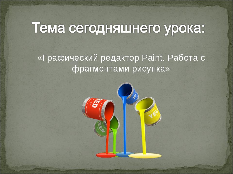 «Графический редактор Paint. Работа с фрагментами рисунка»