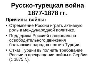 Русско-турецкая война 1877-1878 гг. Причины войны: Стремление России играть а