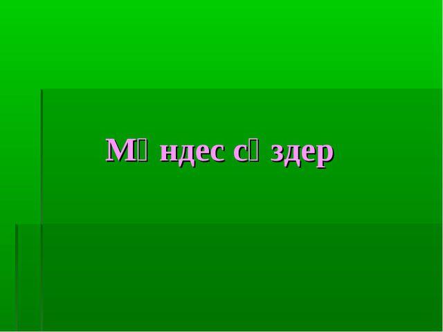 Мәндес сөздер